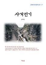 도서 이미지 - 윤백남 사각전기
