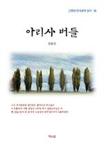 도서 이미지 - 김동인 아리사 버들