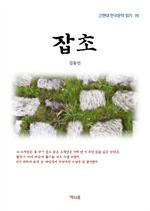 도서 이미지 - 김동인 잡초