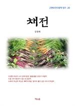 도서 이미지 - 강경애 채전