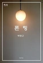 도서 이미지 - 희곡 폰팅