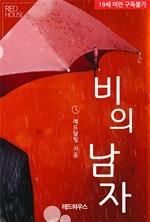 도서 이미지 - 비의 남자