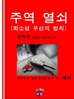 도서 이미지 - 주역 열쇠