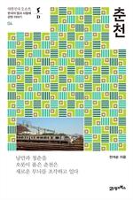 도서 이미지 - 대한민국 도슨트 04 춘천