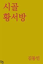도서 이미지 - 시골 황서방