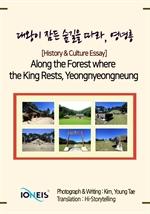 도서 이미지 - [오디오북] 대왕이 잠든 숲길을 따라, 영녕릉 [History and Culture Essay] Along the Forest where the King Rest