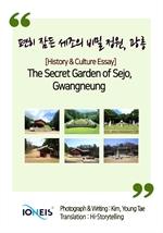 도서 이미지 - [오디오북] 편히 잠든 세조의 비밀 정원, 광릉 [History & Culture Essay] The Secret Garden of Sejo, Gwangneung