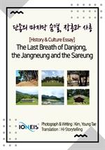 도서 이미지 - [오디오북] 단종의 마지막 숨결, 장릉과 사릉 [History & Culture Essay] The Last Breath of Danjong, the Jangne
