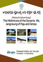 도서 이미지 - [오디오북] 파란만장한 삶의 비운, 파주 장릉과 김포 장릉 [History & Culture Essay] The Misfortune of the Dynamic l
