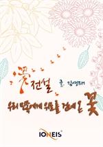 도서 이미지 - [오디오북] 〈꽃 전설〉 우리 민족에게 위로를 건네 온 꽃