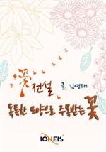 도서 이미지 - [오디오북] 〈꽃 전설〉 독특한 모양으로 주목받는 꽃