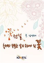 도서 이미지 - [오디오북] 〈꽃 전설〉 축제와 특별한 날의 유래가 된 꽃