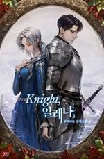 도서 이미지 - Knight, 일레나