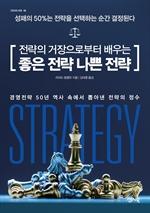 도서 이미지 - 전략의 거장으로부터 배우는 좋은 전략 나쁜 전략