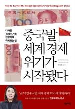도서 이미지 - 중국발 세계 경제 위기가 시작됐다