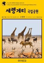 도서 이미지 - 아프리카 대백과사전003 탄자니아 세렝게티 국립공원 인류의 기원을 여행하는 히치하이커를 위한 안내서