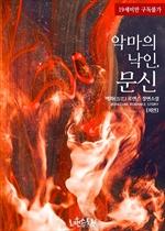 도서 이미지 - 악마의 낙인, 문신