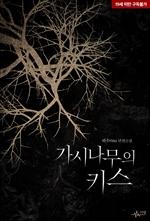 도서 이미지 - 가시나무의 키스