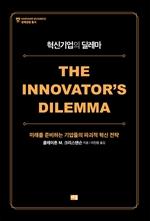 도서 이미지 - 혁신기업의 딜레마