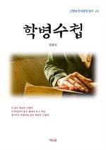 도서 이미지 - 김동인 학병수첩