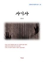 도서 이미지 - 김동인 사기사