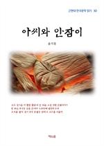도서 이미지 - 윤기정 아씨와 안잠이