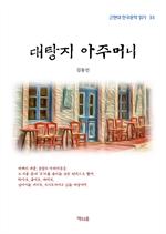 도서 이미지 - 김동인 대탕지 아주머니