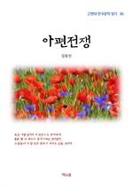 도서 이미지 - 김동인 아편전쟁