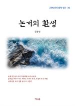 도서 이미지 - 김동인 논개의 환생
