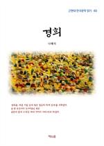 도서 이미지 - 나혜석 경희