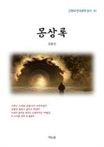 도서 이미지 - 김동인 몽상록