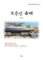 도서 이미지 - 윤백남 보은단 유래