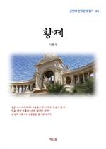 도서 이미지 - 이효석 황제