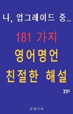 나, 업그레이드 중.. 181가지 영어명언 친절한 해설