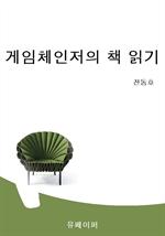 도서 이미지 - 게임체인저의 책 읽기