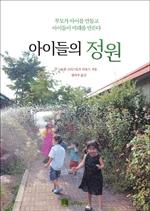 도서 이미지 - 아이들의 정원