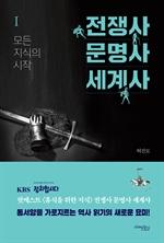 도서 이미지 - 전쟁사 문명사 세계사 (개정판)