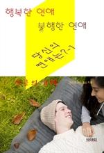 도서 이미지 - 행복한 연애, 불행한 연애, 당신의 연애는? 1