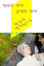 도서 이미지 - 행복한 연애, 불행한 연애, 당신의 연애는? 2