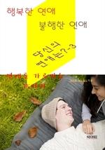 도서 이미지 - 행복한 연애 불행한 연애 당신의 연애는? 3