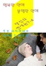 도서 이미지 - 행복한 연애, 불행한 연애, 당신의 연애는? 4