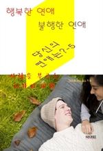 도서 이미지 - 행복한 연애 불행한 연애 당신의 연애는? 5