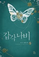 도서 이미지 - 갑각 나비