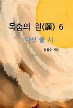 도서 이미지 - 목숨의 원(願) 6