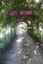 도서 이미지 - 목숨의 원(願) 7