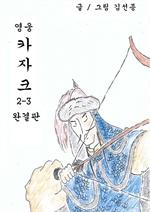 도서 이미지 - 영웅카자크