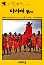 도서 이미지 - 아프리카 대백과사전004 탄자니아 마사이 빌리지 인류의 기원을 여행하는 히치하이커를 위한 안내서