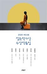 도서 이미지 - 2020 제11회 젊은작가상 수상작품집