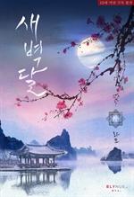 도서 이미지 - 새벽달