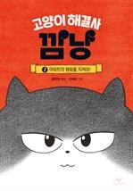 도서 이미지 - 고양이 해결사 깜냥 1